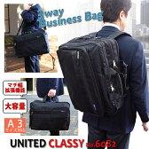 リュックビジネス 多機能 ビジネスバッグ A3サイズ対応 United Classy【6082】ブリーフケース リュック 3way【送料無料】