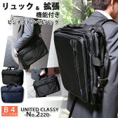 3Way リュックビジネス 多機能 ビジネスバッグ PC対応 B4サイズ対応 United Classy【2220】ブリーフケース リュック 3way