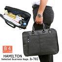 ビジネスバッグ h-702 大開き タブレットポケット キャリーオン B4サイズ対応 多機能ビジネス ショルダー付き ビジカジ ハミルトン HAMILTON バレンタイン