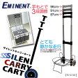 【EMINENT】エミネント 2輪サイレントキャリーカート【75−51181】 コンパクトな折りたたみ式 耐荷重40kg 3段階調整 台車