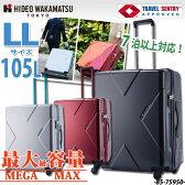 【送料無料】【MEGAMAX】メガマックス LLサイズ スーツケース キャリーケース【85-75950】ポリカーボネート TSAロック ヒデオワカマツ 旅行かばん 最大級容量 サイレント 海外旅行【D2】