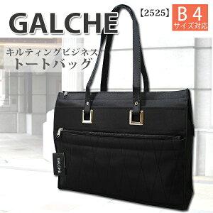 【GALCHE】B4サイズ対応 キルティング ビジネス トートバッグ 【2525】レディース リクルート 新入社員 面接 就活