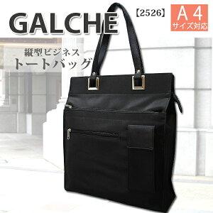 47e41fba48b0 1【GALCHE】A4サイズ対応 縦型ビジネス トートバッグ 【2526】レディース リクルート 新入社員 面接 就活【D1】