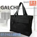 【GALCHE】B4サイズ対応 持ち手調節可能 ビジネス ト...