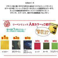 【LiebenC・R】リーベンオリジナルデイパックリュックサック