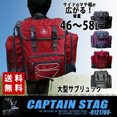【送料無料】【CAPTAIN STAG】キャプテンスタッグ サブリュック【0121700】大容…