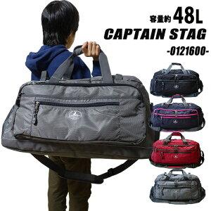 ボストンバッグ キャプテンスタッグ 0121600 CAPTAIN STAG 大容量約48L ショルダー 修学旅行 自然学校 林間学校 メンズ 子供 ランキング1位 送料無料