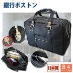 銀行ボストン 銀行かばん Mサイズ 3418 0131 42cm 日本製 業務用 渉外 営業 ビジネスバッグ ボストンバッグ黒 送料無料