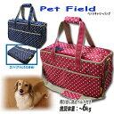 ドット柄 ペットキャリーバッグ PE51 ペットバッグ 〜6Kg 動物バッグ ペット 小型犬 猫 旅行 移動便利 母の日