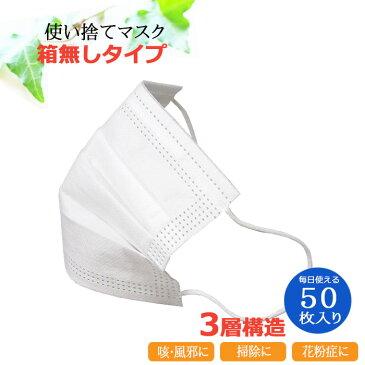 4/24入荷分 箱無し【一袋50枚入り】 在庫あり SU 三層マスク 日本国内発送 白色 ホワイト mask 【一袋50枚入】マスク 使い捨て レギュラーサイズ 送料無料 フェイスマスク フィット 保湿 花粉症 アレルギー 掃除