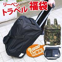 【福袋】【送料無料】バッグ5点詰め込み!リュックビジネストート財布小物など