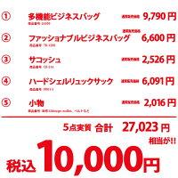 2017福袋メンズ30,000円超豪華5点セット人気スリムダレスバッグ含むビジネスバッグリュックダレス【送料無料】10P05Nov