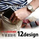 本牛革 財布【選べる 12デザイン 】【UNITED CLASSY】ツートンシリーズ メンズ 【W-187】【W-188】【W-190】【W-230】【W-231】 ウォレット ヴィンテージ加工  本革 ブラック ブラウン【D3】