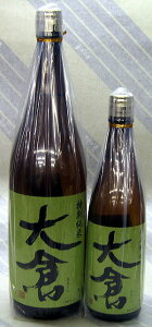 大倉の定番、濃いお酒がお好きな方の強ーい味方!!【新規取扱開始!濃厚で酸がきいてるフルボデ...