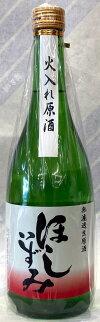 ほしいずみ純米吟醸うすにごり生酒18号酵母1.8L【愛知県の賞レース界では無敵の蔵元より阿久比町丸一酒造】