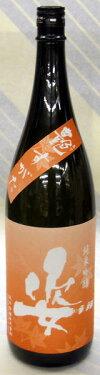 【2013年新規取扱銘柄のひやおろし】姿ひやおろし艶姿(あですがた)純米吟醸原酒1.8L