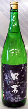 【ロ万はここから始まる!福島は南会津の銘酒!】ZEロ万(ぜろまん)純米吟醸酒無濾過生酒1.8L