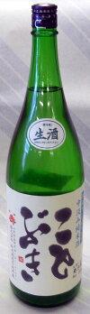 【震災で福島から山形へ・・・でも何より酒が旨い!】磐城壽季造りしぼりたて中汲み純米生酒1.8L
