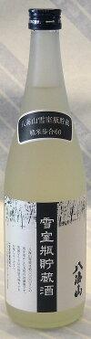 八海山吟醸雪室瓶貯蔵酒720ml