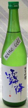 霧降純米吟醸生原酒WINECELL720ml【栃木の名酒・仙禽の新ブランド!】