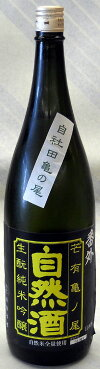 金寶純米吟醸番外自然酒亀の尾720ml【福島県は仁井田本家の限定酒!】