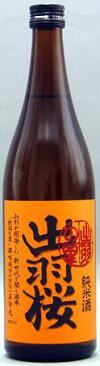 出羽桜純米酒出羽の里しぼりたて生原酒720ml【山形県天童市出羽桜酒造】