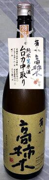 芳水高柿木(たかがき)純米中取り無ろ過生原酒1.8L【徳島県三好市芳水酒造】