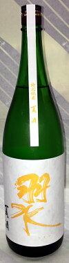羽水(うすい)特別純米夏酒720ml【栃木の名酒・仙禽の新ブランド!】