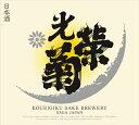 光栄菊 純米うすにごり生酒 スノウ・クレッセント720ml【佐賀県小城市 光栄菊酒造】