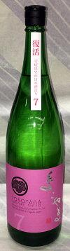 よこやま純米吟醸SILVER7火入れ1.8L【長崎県壱岐市重家酒造】