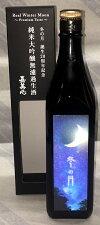 冬の月純米大吟醸無ろ過生酒RealWinterMoon〜PremiumTaste〜720ml【岡山県浅口市嘉美心酒造】