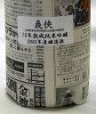 【愛知の名酒の限定品。古酒の世界の入り口!!】義侠 純米吟醸 十年熟成 1800ml