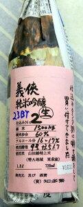 今年も出ました!!【日本酒のシングル・バレル】義侠 純米生原酒 タンクナンバー2 23BY 1.8L