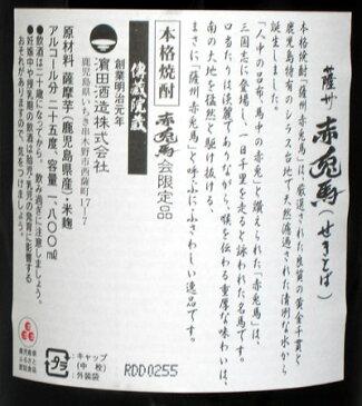 薩州 赤兎馬(せきとば) 25度 芋焼酎 720ml【呂布・関羽の愛馬!千里を駆ける伝説の名馬!】