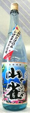 【夏季限定芋焼酎】山雀25度芋焼酎1.8L