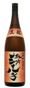 【山田錦が原料米の純米吟醸】黒龍純米吟醸三十八号1.8L