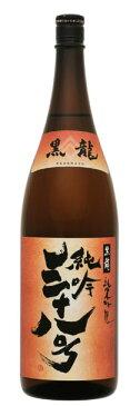 【山田錦が原料米の純米吟醸】黒龍 純米吟醸 三十八号 1.8L