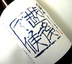 八海山 本醸造しぼりたて原酒 越後で候(青越後) R1BY 1.8L