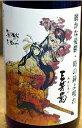 マスカットのような華やかな香り!【日本酒の概念を覆すほどのインパクト!】三芳菊 特別純米...