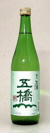 【日本名門酒会さんのお酒の中で人気爆発中!の銘柄】五橋純米生酒1.8L