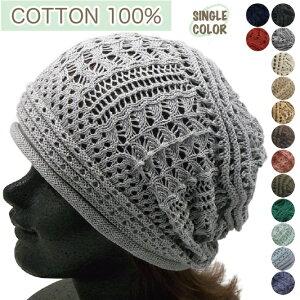 【単色】 サマーニット コットン デザイン編み ニット帽 DIGZHAT メンズ レディース 春夏 室内用にも 帽子 ニットキャップ