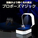 リングケース proposemagic プロポーズマジック 【V.for.M】 CY-FS0196 指輪を照らすLEDライト付 サプラ...