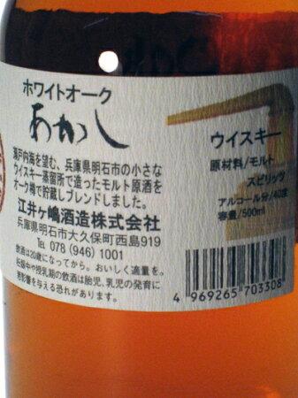 ホワイトオーク地ウイスキーあかしブレンディッド40%