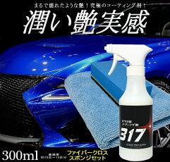 コーティング剤車(300mlクロススポンジ付き)ガラス系コーティング剤コーティング剤車撥水ガラスコーティング車バイク洗車