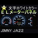 ●送料無料●シーエルリンク ELメーターパネル&エアコンパネルセット ホワイト ジムニーJA22