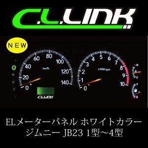 ●送料無料●シーエルリンク ELメーターパネル ホワイトカラー ジムニー JB23 1型〜4型