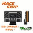 【大決算セール】RACE CHIP Ultimate ポルシェ カイエン 馬力&トルクUP サブコン レースチップ アルティメット