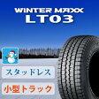 DUNROP WINTERMAXX LT03 205/85R16 117/115L ウインターマックス 4本で送料無料