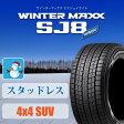 DUNROP WINTER MAXX SJ8 225/55R19 ウインターマックス 4本で送料無料