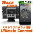 RACE CHIP Ultimate Connect フォルクスワーゲン ゴルフトゥーラン 馬力&トルクUP サブコン レースチップ アルティメットコネクト